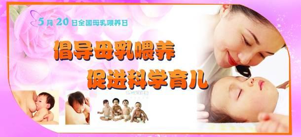 日本母乳喂养富豪